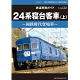 鉄道車輌ガイドVol.32 24系寝台客車(上) (NEKO MOOK)