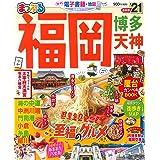 まっぷる 福岡 博多・天神'21 (まっぷるマガジン)