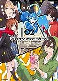 メカクシティトーカーズ 2 (KITORA)