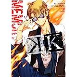 K ―メモリー・オブ・レッド―(2) (ARIAコミックス)