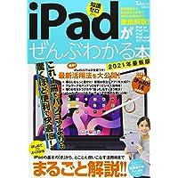 iPadがぜんぶわかる本 2021年最新版 (TJMOOK)