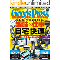 GoodsPress (グッズプレス) 2020年 09月号 [雑誌]
