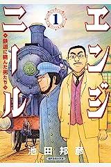エンジニール 鉄道に挑んだ男たち (1) (SPコミックス) Kindle版