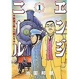 エンジニール 鉄道に挑んだ男たち (1) (SPコミックス)