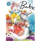Baby,ココロのママに!(3) (ポラリスCOMICS)
