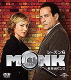 名探偵モンク シーズン 6 バリューパック [DVD]