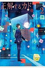 正解するカド(2) (モーニングコミックス) Kindle版
