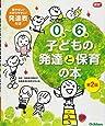 0歳~6歳 子どもの発達と保育の本 第2版 (Gakken保育Books)