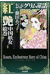 紅艶中国妖女絵巻 (まんがグリム童話) Kindle版