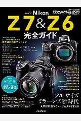 ニコン Z 7&Z 6 完全ガイド Kindle版