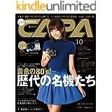 CAPA 2015年10月号[雑誌]