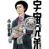 宇宙兄弟 オールカラー版(2) (モーニングコミックス)