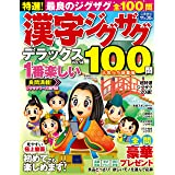 特選! 漢字ジグザグデラックス Vol.14 (晋遊舎ムック)