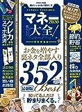 マネー大全 2020 (100%ムックシリーズ)