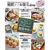 【便利帖シリーズ055】糖質オフお菓子の便利帖 (晋遊舎ムック)