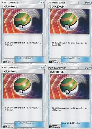 ポケモンカードゲームSM ネストボール(4枚セット)