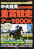 2020年度版 中央競馬 重賞競走データBOOK (にちぶんMOOK)