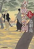 夕映えの剣―八丁堀剣客同心 (ハルキ文庫 と 4-21 時代小説文庫)