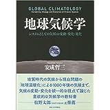 地球気候学: システムとしての気候の変動・変化・進化