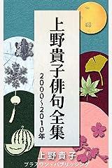 上野貴子俳句全集2000~2010年 Kindle版