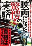 映画になった驚愕の実話 (鉄人シネマ書籍シリーズ)