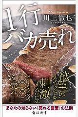 1行バカ売れ (角川新書) Kindle版