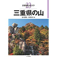 分県登山ガイド 23 三重県の山