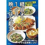 糖質オフ1か月晩ごはん献立 (生活シリーズ)