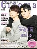 Cinema★Cinema No.87 [雑誌]