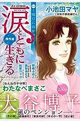 JOUR 2021年5月増刊号『涙とともに生きる』 (ジュールコミックス) Kindle版