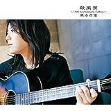 殺風景〜15th Anniversary Edition〜