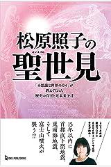 松原照子の聖世見 (ムー・スーパーミステリー・ブックス) Kindle版