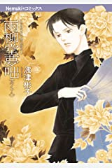雨柳堂夢咄(18) (Nemuki+コミックス) Kindle版
