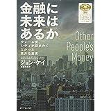 金融に未来はあるか―――ウォール街、シティが認めたくなかった意外な真実
