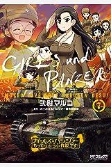 ガールズ&パンツァー もっとらぶらぶ作戦です! 7 (MFコミックス アライブシリーズ) Kindle版