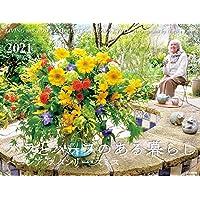 カレンダー2021 バラとハーブのある暮らし ベニシア・スタンリー・スミス (月めくり・壁掛け) (ヤマケイカレンダー2…