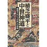 植芝盛平と中世神道: 霊視された「合気」の奥儀