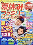 夏休みファミリーレジャーガイド 2018 中部版 (流行発信MOOK)