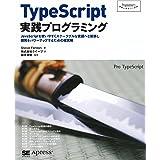 TypeScript実践プログラミング Programmer's SELECTION