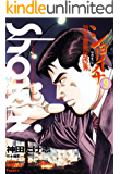 ショーイチ (9) 20年間無敗の男 桜井章一伝 (近代麻雀コミックス)