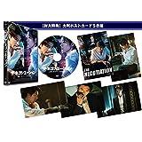 ザ・ネゴシエーション [DVD]