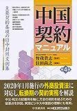 中国契約マニュアル(第4版)
