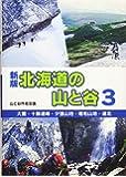 新版 北海道の山と谷3
