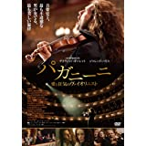 パガニーニ 愛と狂気のヴァイオリニスト(通常盤DVD)