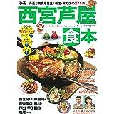 ぴあ 西宮芦屋食本 (ぴあ MOOK 関西)