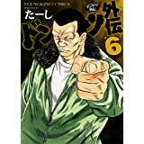 ドンケツ外伝(6) (ヤングキングコミックス)