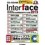 CD-ROM版 Interface 2015 (フリー・ソフト事典付属)
