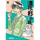 清村くんと杉小路くん(6) (モーニングコミックス)