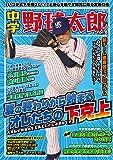 中学野球太郎VOL.8 (廣済堂ベストムック) (廣済堂ベストムック 310)