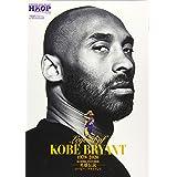 LEGEND OF KOBE BRYANT 英雄伝説 2020年 06 月号 [雑誌]: 月刊バスケットボール 増刊